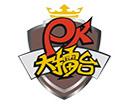 PK大擂台