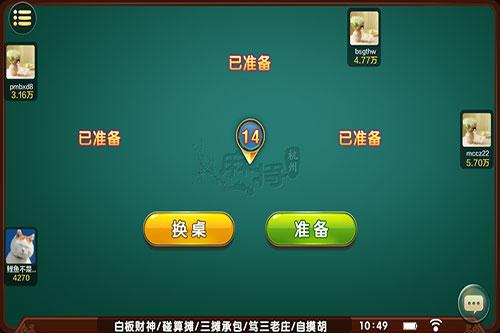 杭州麻将中有哪些特殊的番型?
