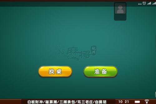 杭州麻将技巧分享