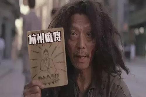 杭州麻将中的么九闲张