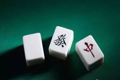 打麻将的时候怎么出牌合适?